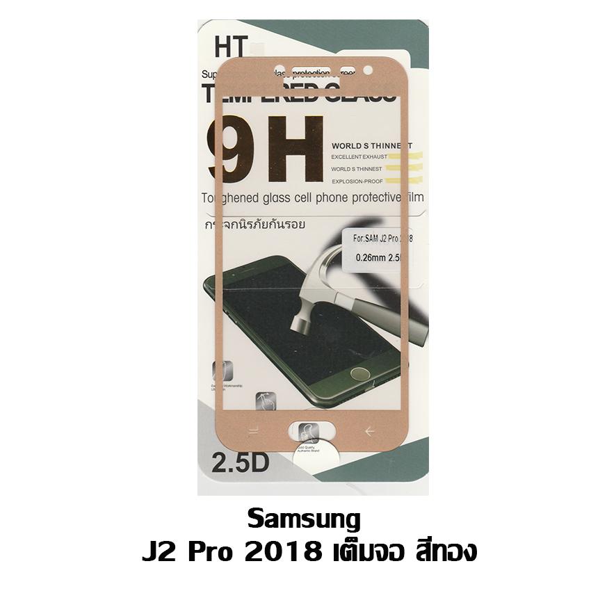 HT ฟิล์มกระจกนิรภัย Samsung J2 pro 2018 เต็มจอ สีทอง