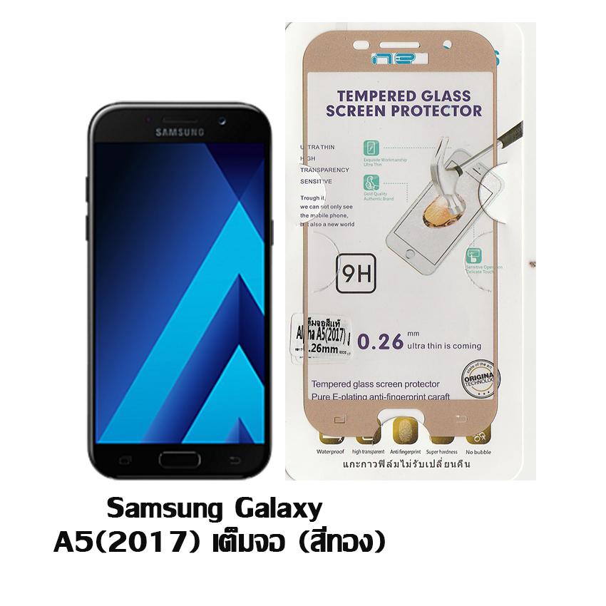 P-one ฟิล์มกระจก Samsung Galaxy A5(2017) เต็มจอ (สีทอง)