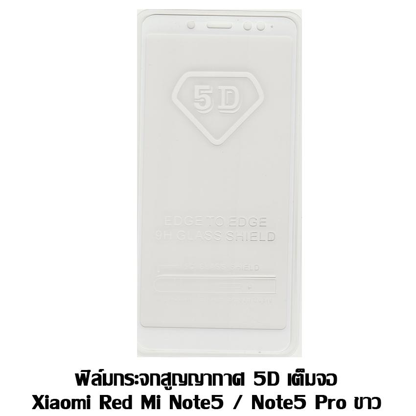 ฟิล์มกระจกสูญญากาศ 5D เต็มจอ Xiaomi Red mi note5 / note5 pro ขาว