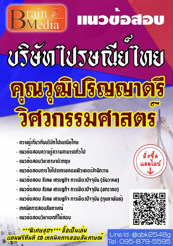 แนวข้อสอบ คุณวุฒิปริญญาตรีวิศวกรรมศาสตร์ บริษัทไปรษณีย์ไทย พร้อมเฉลย