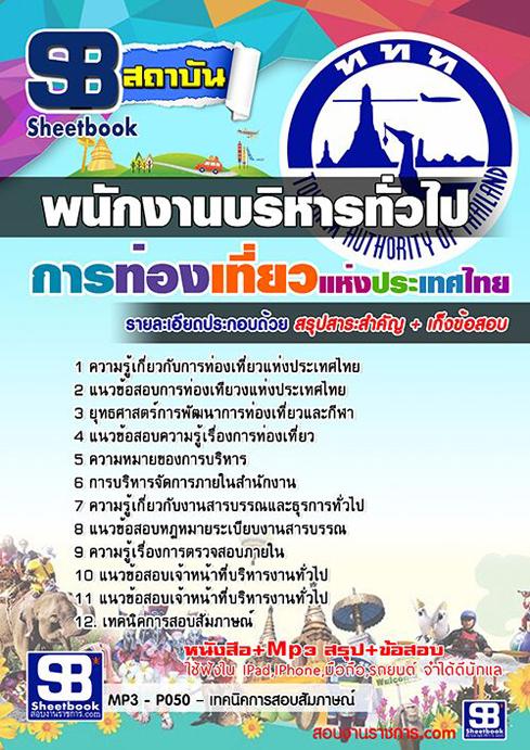 #เก็ง+แนวข้อสอบพนักงานบริหารทั่วไป (ททท.)การท่องเที่ยวแห่งประเทศไทย