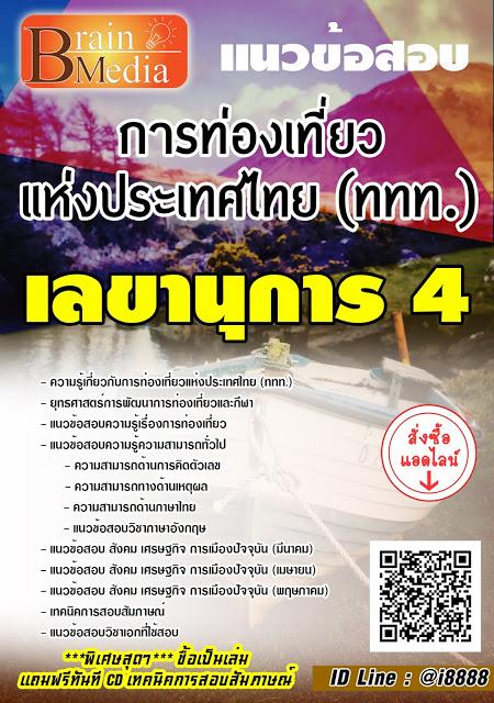 โหลดแนวข้อสอบ เลขานุการ 4 การท่องเที่ยวแห่งประเทศไทย (ททท.)