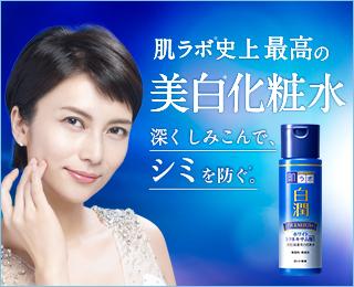 (ทำในญี่ปุ่น) น้ำตบขาวไว ฮาดะลาโบะโลชั่น สีน้ำเงิน สูตรพรีเมี่ยม เปล่งประกายดั่งคริสตัล Hada Labo Premium Whitening Lotion 170ml.
