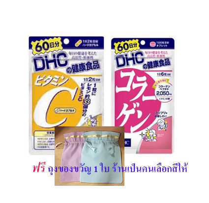 เซท2เดือน ขาวใสสาวย้อนวัย DHC vitamin C วิตามินซี60วัน+DHC collagen คอลลาเจน60วัน+ฟรีถุงของขวัญปีใหม่มูลค่า 50บาท