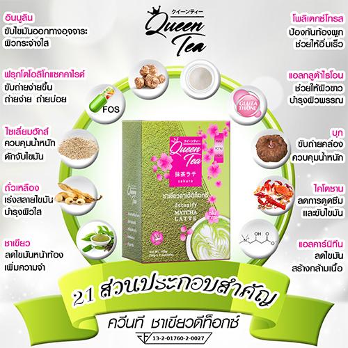 จัดส่งฟรี 1กล่อง 7ซอง ☆彡 ลูกค้าที่รีวิวพร้อมภาพประกอบ เสร็จแล้ว เข้ามาที่ LINE: @japanne หรือ www.facebook.com/queenteathailand .. ควีนที ชาเขียวลาเต้ ดีท็อกซ์ สูตรผสมกลูต้าไธโอน