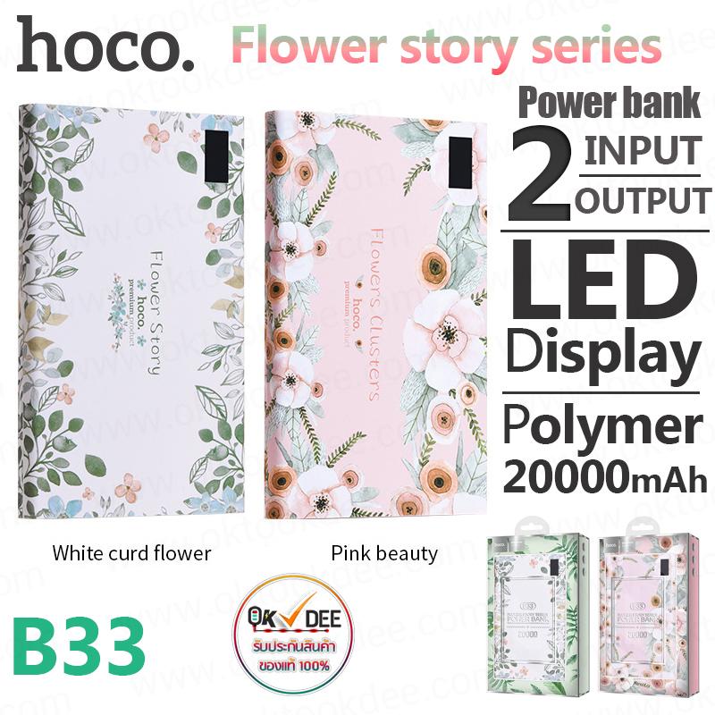 Hoco B33 Flower story series power bank 20000mAh