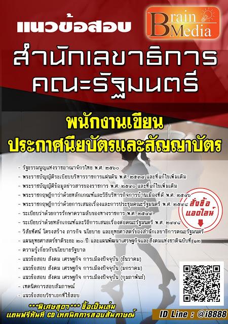 โหลดแนวข้อสอบ พนักงานเขียนประกาศนียบัตรและสัญญาบัตร สำนักเลขาธิการคณะรัฐมนตรี