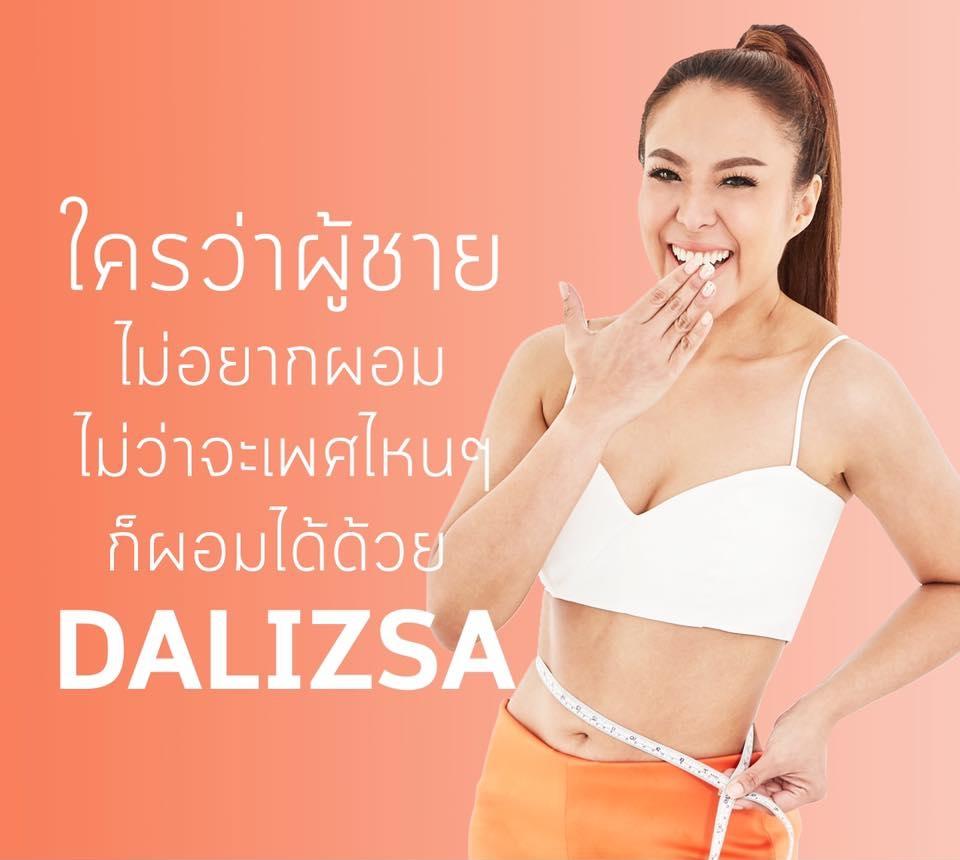 ไม่ว่าเพศไหน ก็ให้ Dalizsa ดาลิสซ่า ช่วยคุณสิค่ะ