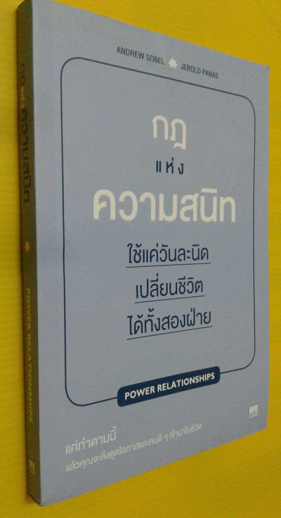 กฎแห่งความสนิท ใช้แค่วันละนิดเปลี่ยนชีวิตได้ทั้งสองฝ่าย : Power Relationships
