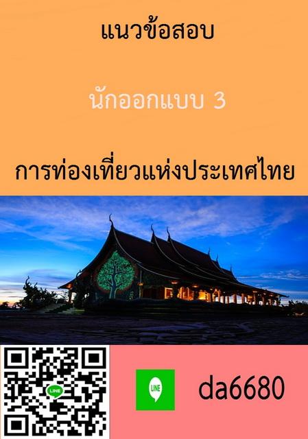 นักออกแบบ 3 การท่องเที่ยวแห่งประเทศไทย (ททท.)