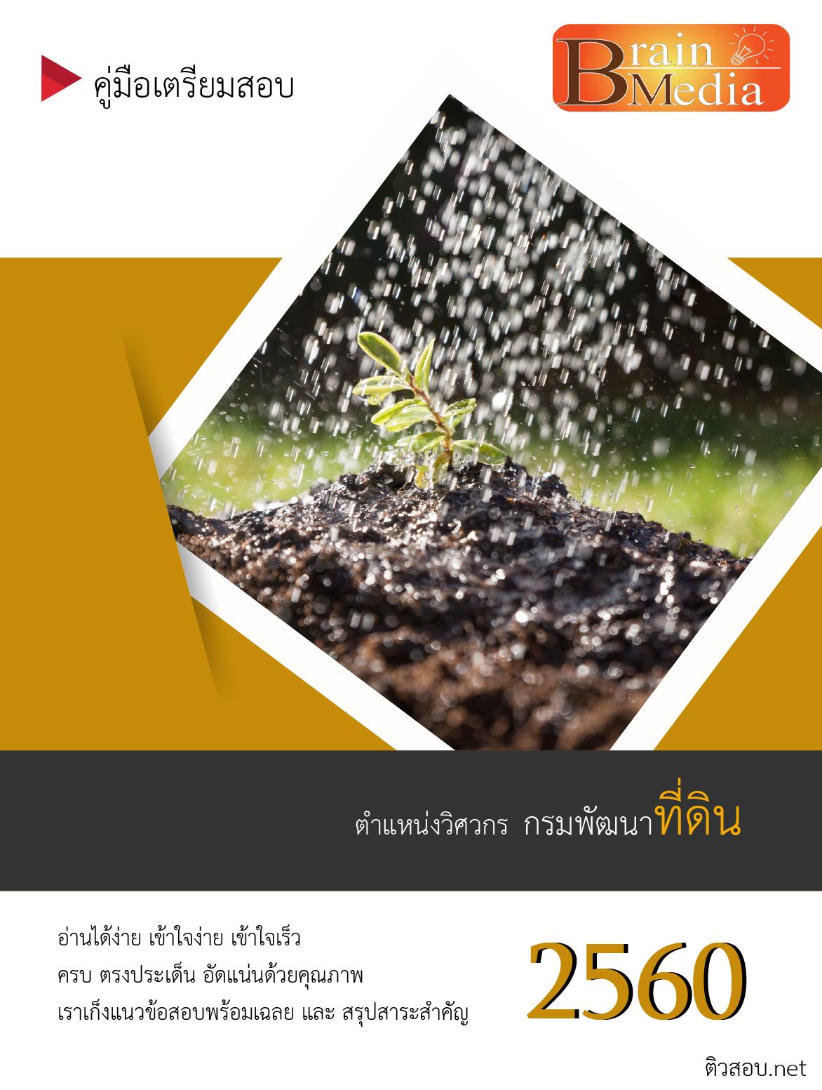 เฉลยแนวข้อสอบ วิศวกร กรมพัฒนาที่ดิน