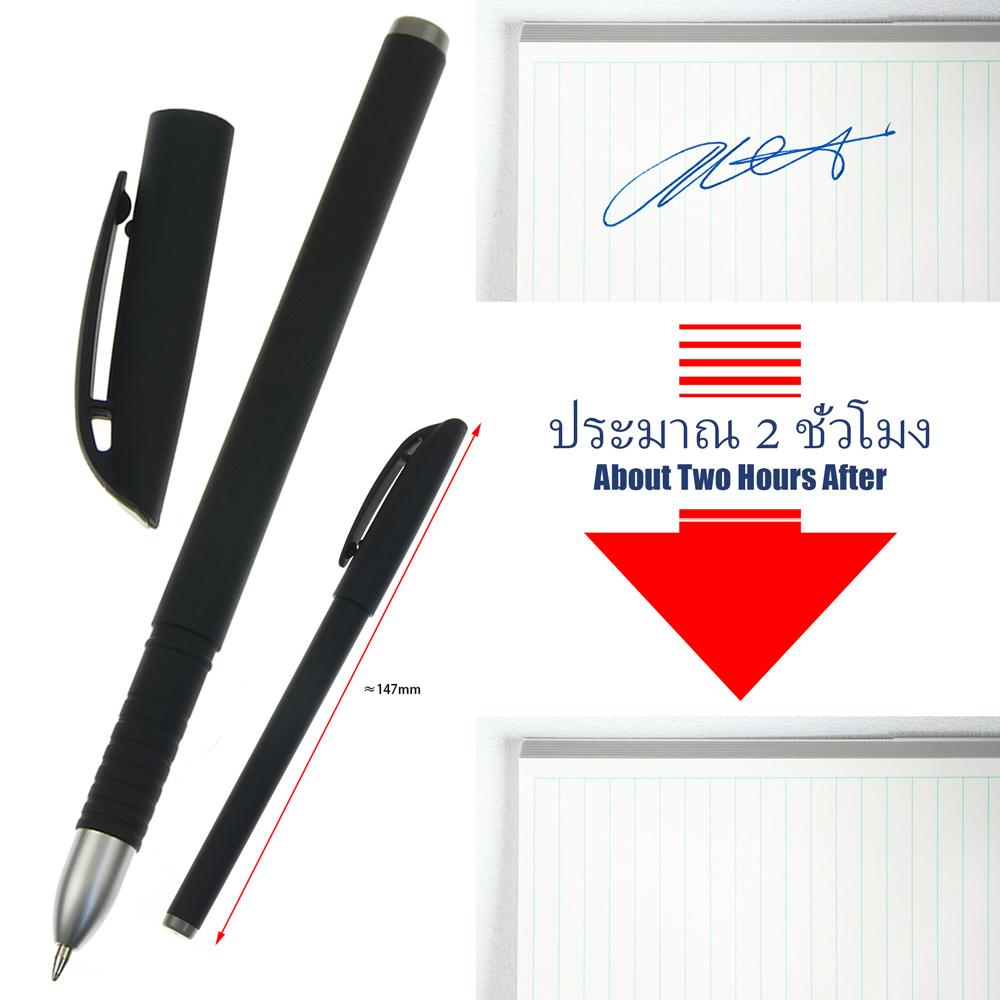 ปากกาล่องหน ปากกาหมึกล่องหน ปากกาเซ็นต์แล้วหาย