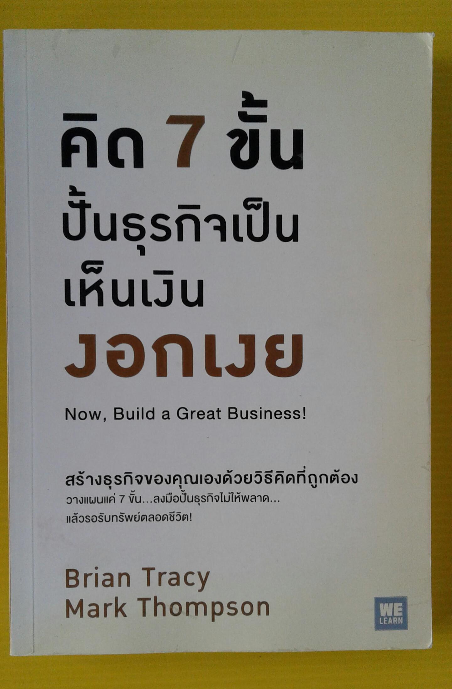 คิด7ขั้นปั้นธุรกิจเป็นเห็นเงินงอกเงย