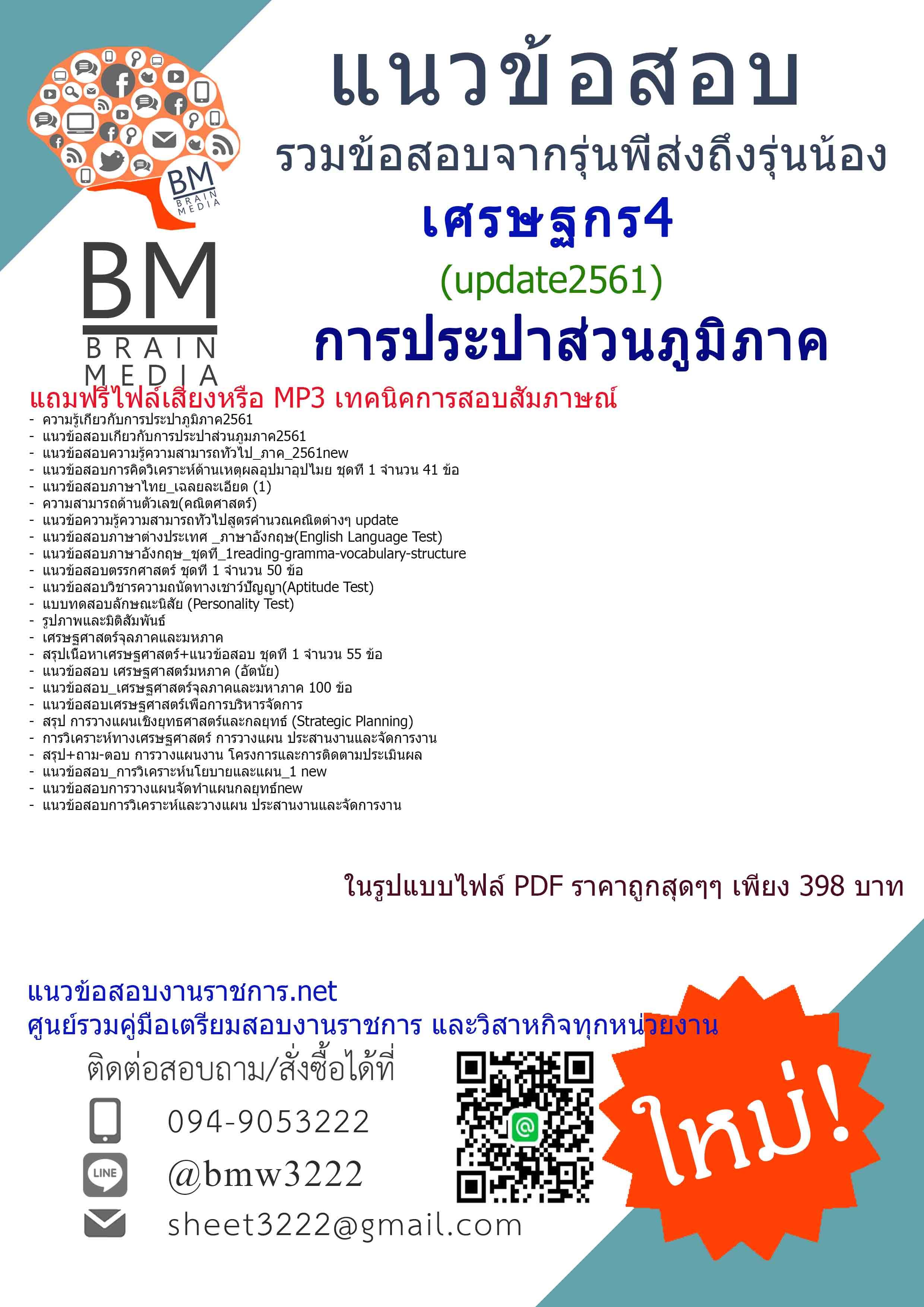(((updateที่สุด!!!)))แนวข้อสอบเศรษฐกร4การประปาส่วนภูมิภาค2561