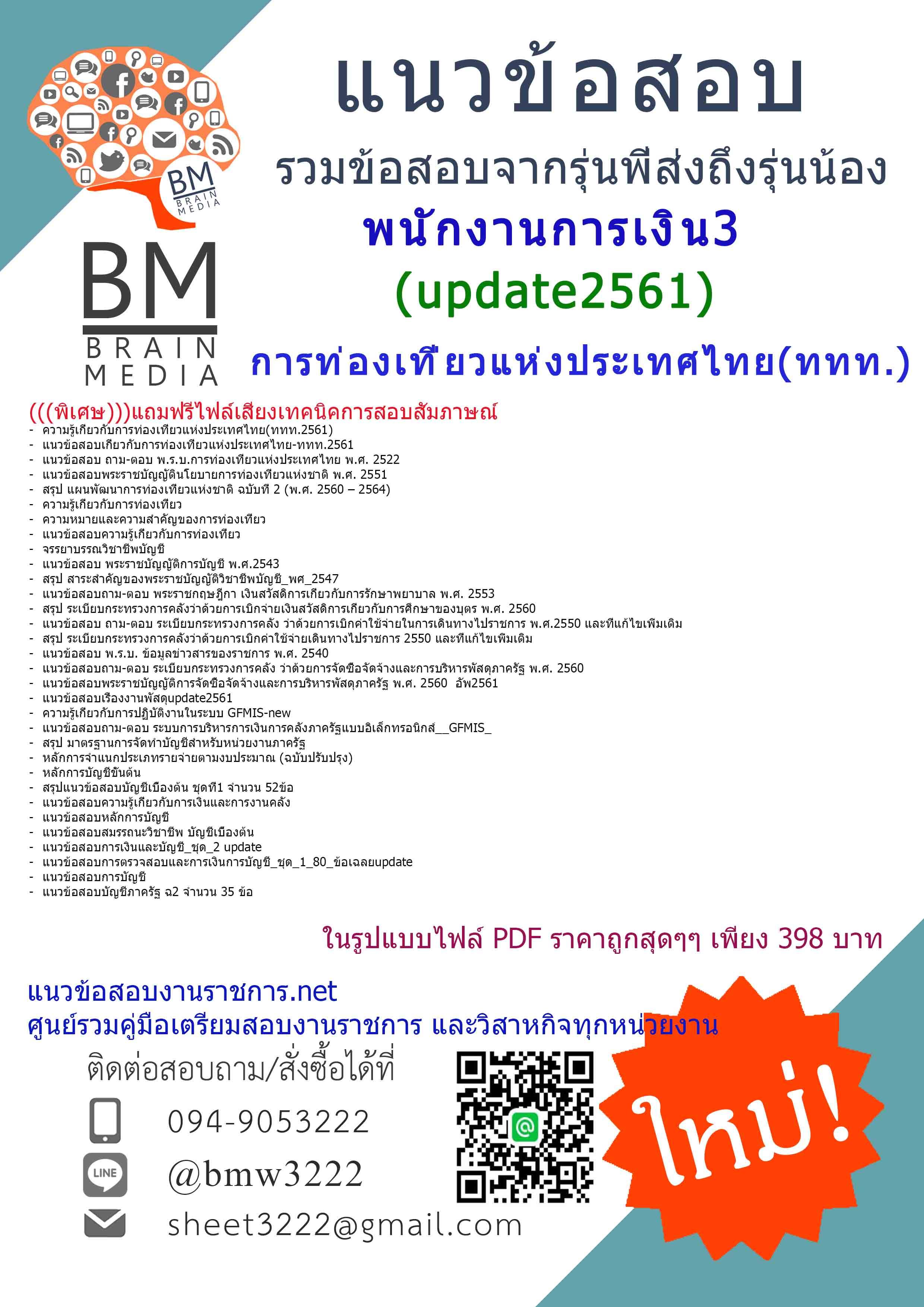 (((LOAD!!!)))แนวข้อสอบพนักงานการเงิน3การท่องเที่ยวแห่งประเทศไทย(ททท.)2561