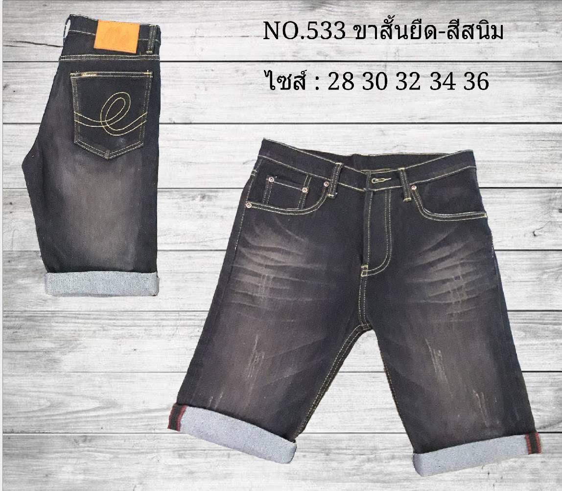 กางเกงขาสั่น สียีนส์ Size 28-44