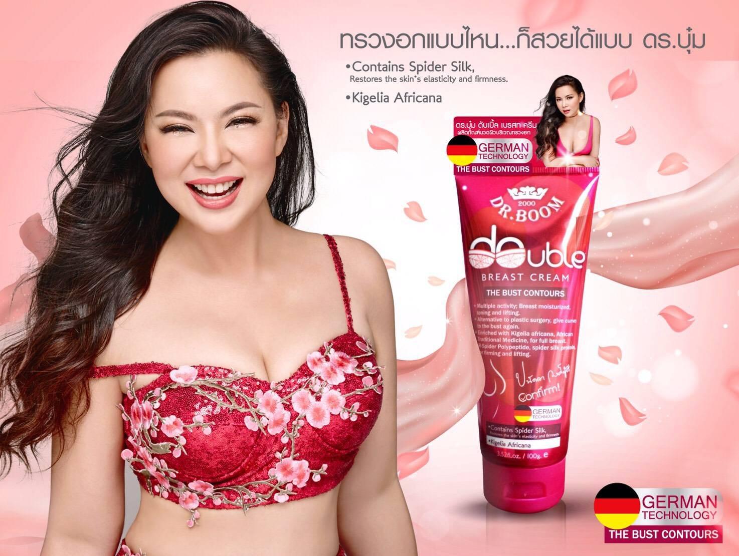 Dr.Boom Double Breast Cream ครีมนมใหญ่