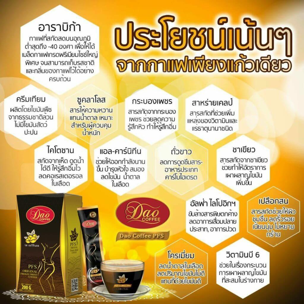 Dao Coffee PFS,กาแฟดาว, ดาวคอฟฟี่ พีเอฟเอส