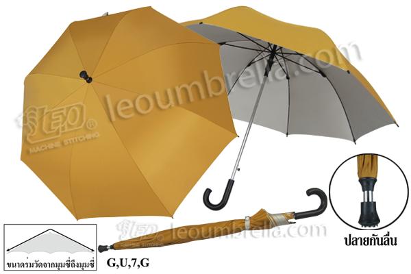 ร่มยาวสปริง ร่มพระสงฆ์ No.828JSD718C ด้ามงอใหญ่- ปลายกันลื่น