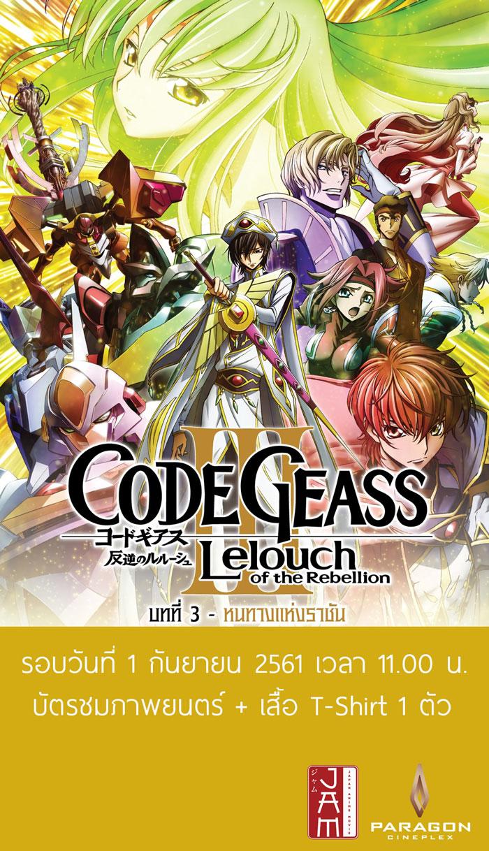 CODE GEASS ภาค 3 รอบวันที่ 1 ก.ย. 2561 เวลา 11:00 น. ตั๋วพับได้ + T-Shirt พารากอน ซีเนเพล็กซ์