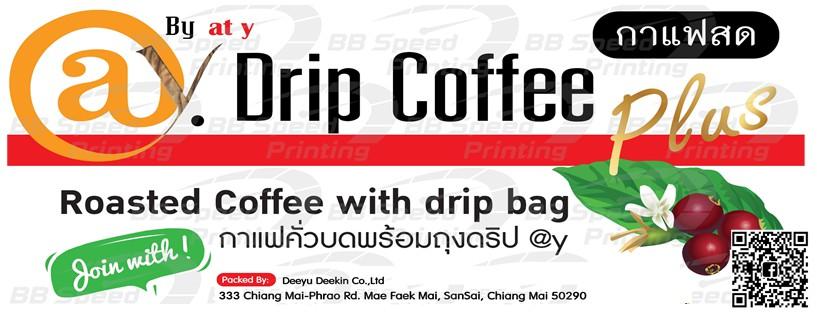 กาแฟดริป at y Drip Coffee