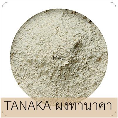 TANAKA ผงทานาคา