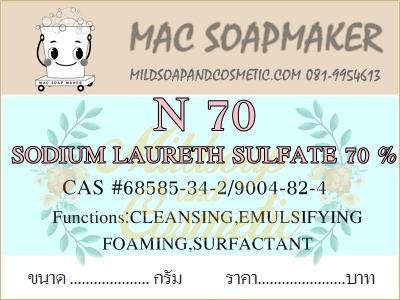 SODIUM LAURETH SULFATE N 70 1000 กรัม