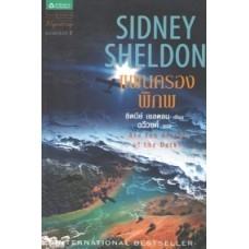 แผนครองพิภพ Are You Afraid of the Dark / ซิดนีย์ เชลดอน (Sidney Sheldon) ฉวีวงศ์