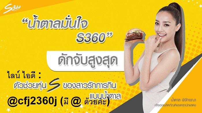 s360-thailand
