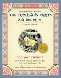 อรุณรุ่งแห่งรัตติกาล (เล่ม 4) The Thousand Nights and One Night (Volume Three) Sir Richard Francis Burton, จิตราภรณ์ ตันรัตนกุล