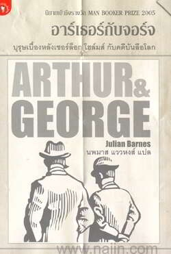 อาร์เธอร์กับจอร์จ บุรุษเบื้องหลังเชอร์ล็อกโฮมส์ กับคดีบันลือโลก (Arthur & George) / Julian Barnes (จูเลียน บาร์นส์) ผู้แปล นพมาส แววหงส์