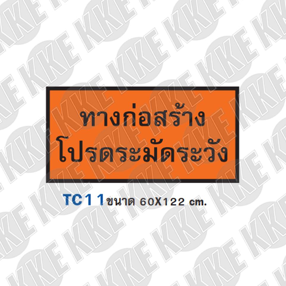 ป้าย TC11