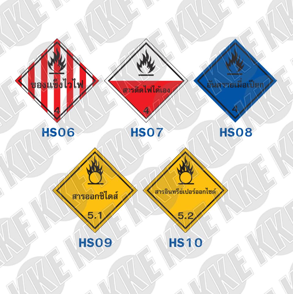 ป้าย HS06-HS10