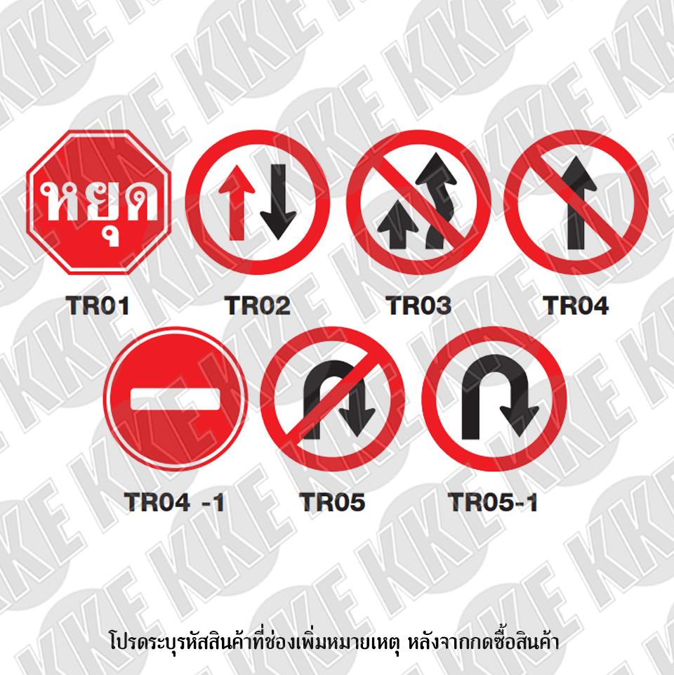 ป้ายจราจรเครื่องหมายห้าม TR01-TR05-1