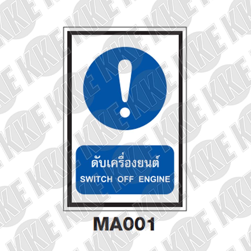 ป้ายดับเครื่องยนต์ MA001