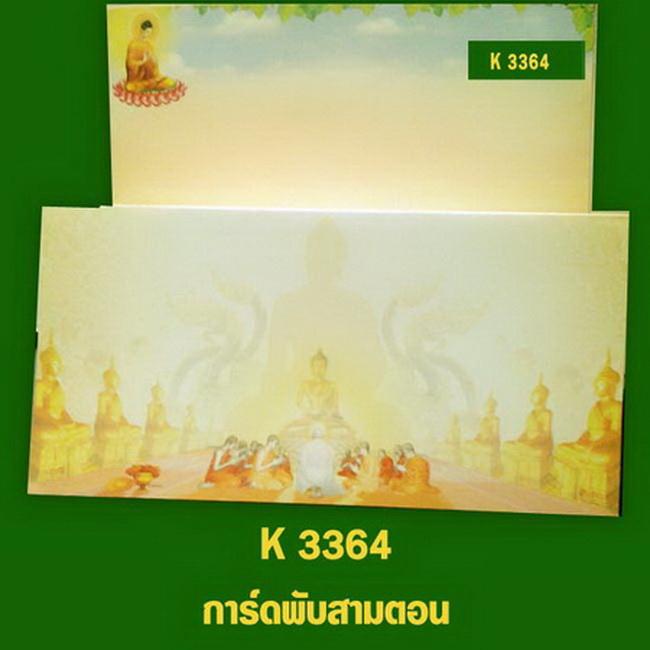 K 3364