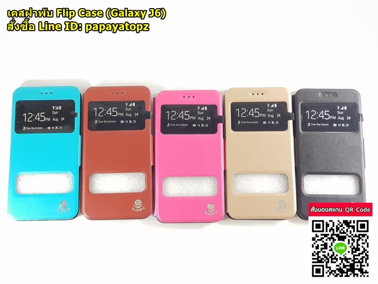 เคสฝาพับ Flip Case รูดรับสาย (Samsung Galaxy J6)
