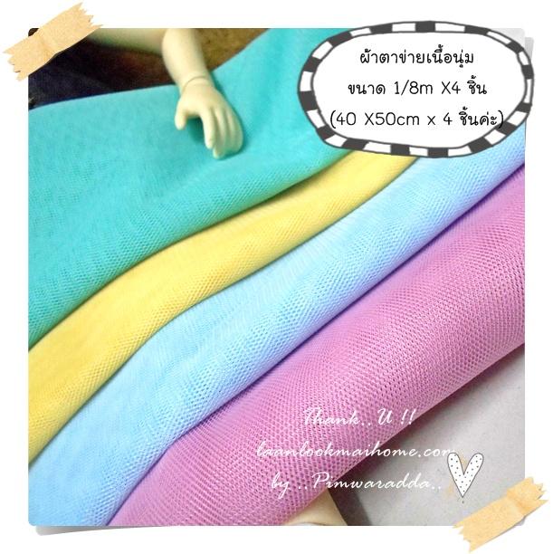 JUNE58.Pack25 : ผ้าจัดเซตผ้าผ้าตาข่ายเนื้อนุ่ม 4 ชิ้น ผ้าแต่ละชิ้นขนาด 40 X 50cm ( 1/8 m)