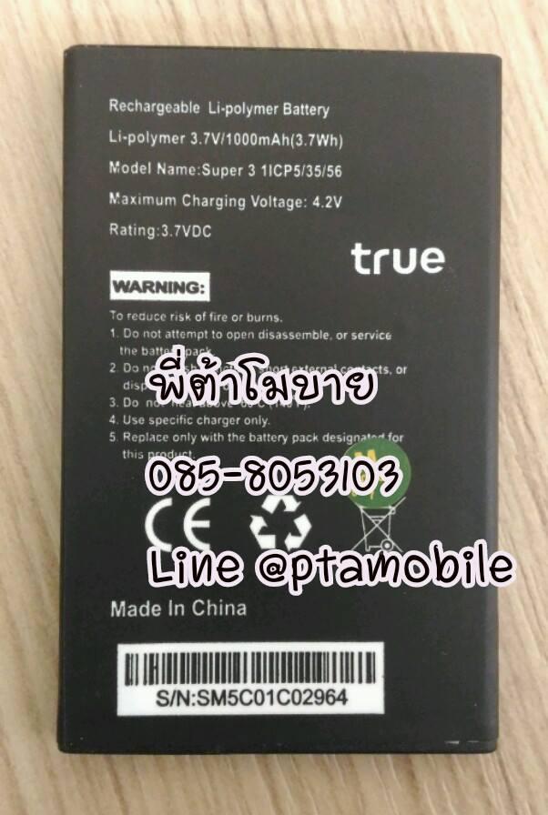 แบตเตอรี่ True Super3 (TruemoveH)