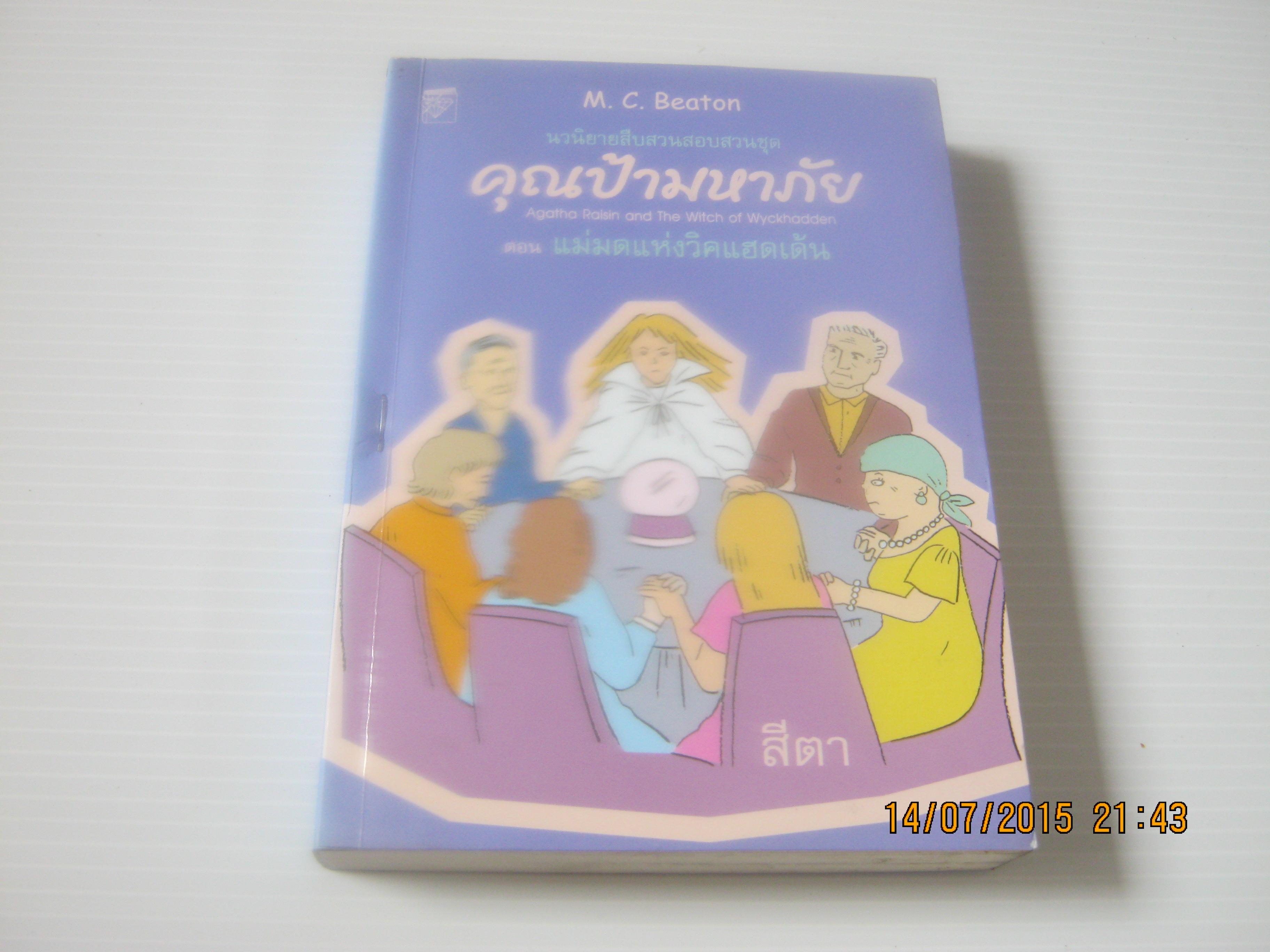 คุณป้ามหาภัย เล่ม 9 ตอน แม่มดแห่งวิคแฮดเด้น (Agatha Raisin and The Witah of Wyckhadden) M.C. Beaton เขียน สีตา แปล