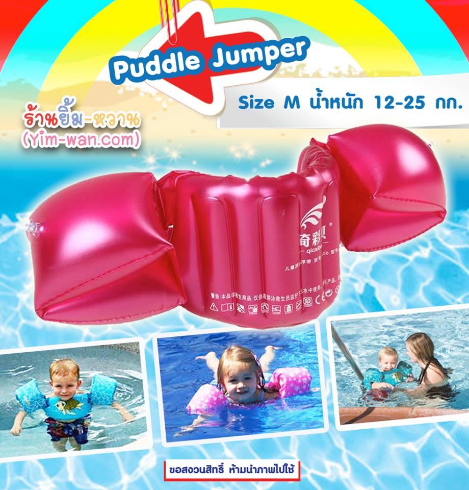 Size M สีแดง 2-6 ปี รับน้ำหนัก 12-25 กก. ห่วงยางแบบใหม่ Puddle Jumper เล่นสนุก มีจุดเป่าลม 3 จุด สายปมีรับช่วงหน้าอก วัสดุอย่างดี (หนากว่าห่วงยางทั่วไป)
