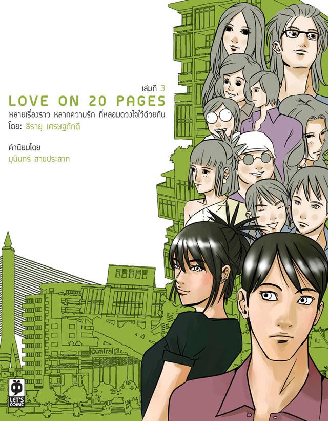 รักละไม ในยี่สิบหน้า LOVE ON 20 PAGES เล่ม 1, 2, 3 / ธีรายุ เศรษฐภักดี