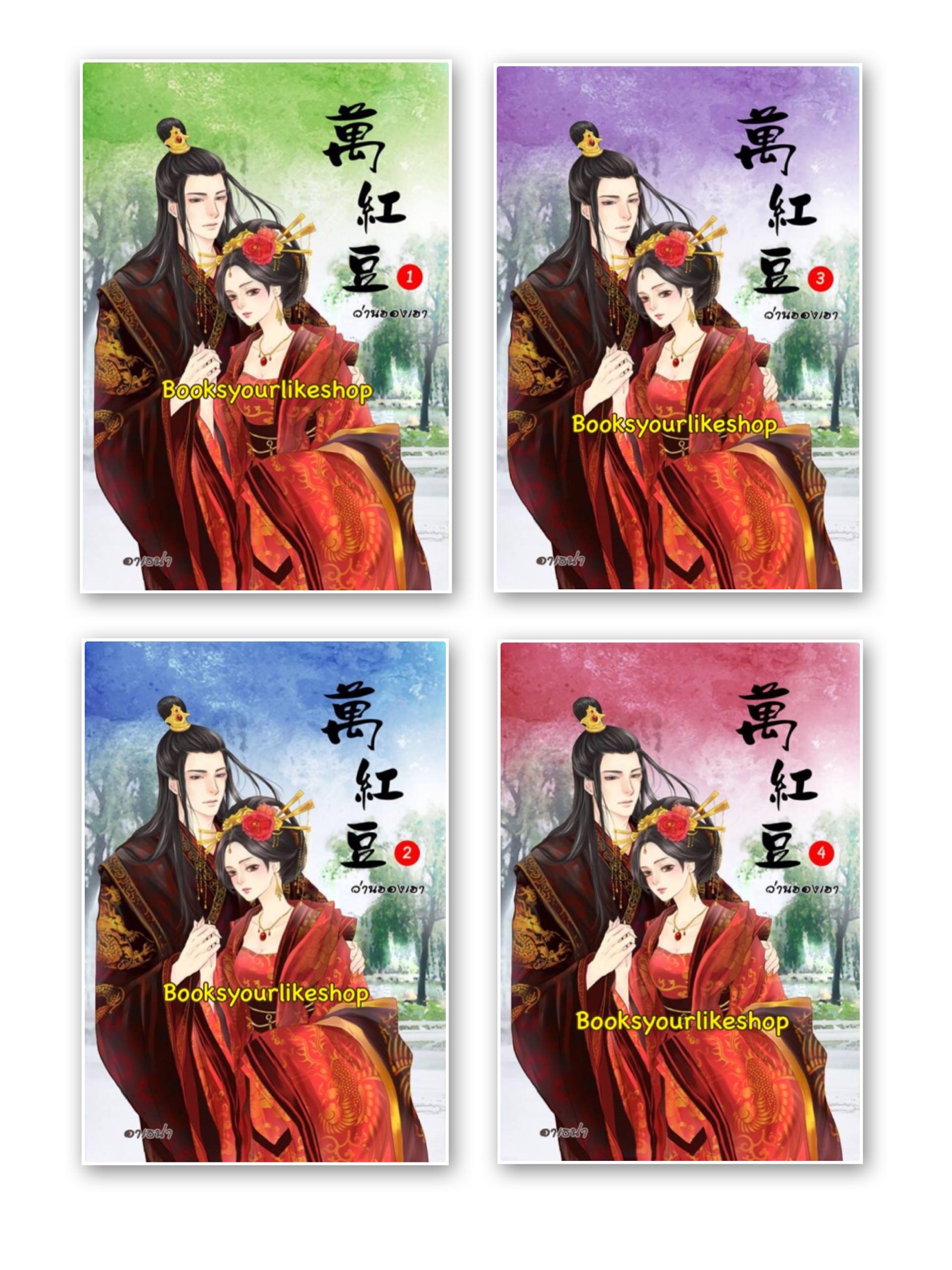 ว่านฮองเฮา 1- 4 เล่มจบ / อาเธน่า ใหม่ทำมือ สนุกมาก