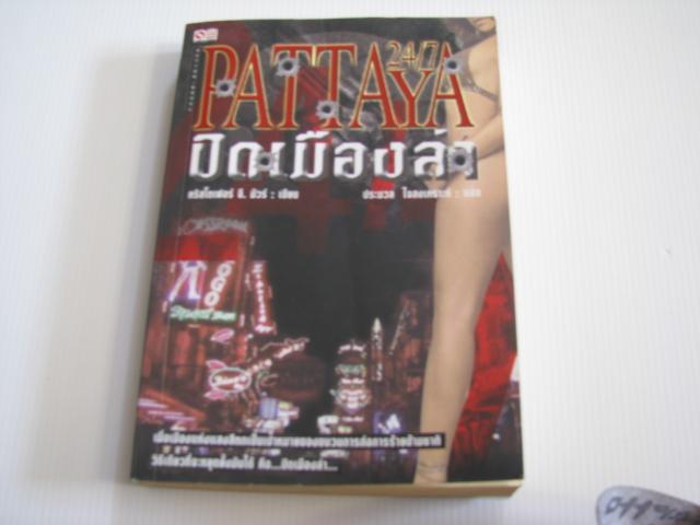 ปิดเมืองล่า (Pattaya 24/7) คริสโตเฟอร์ จี.มัวร์ เขียน ประมวล ใจสงเคราะห์ แปล
