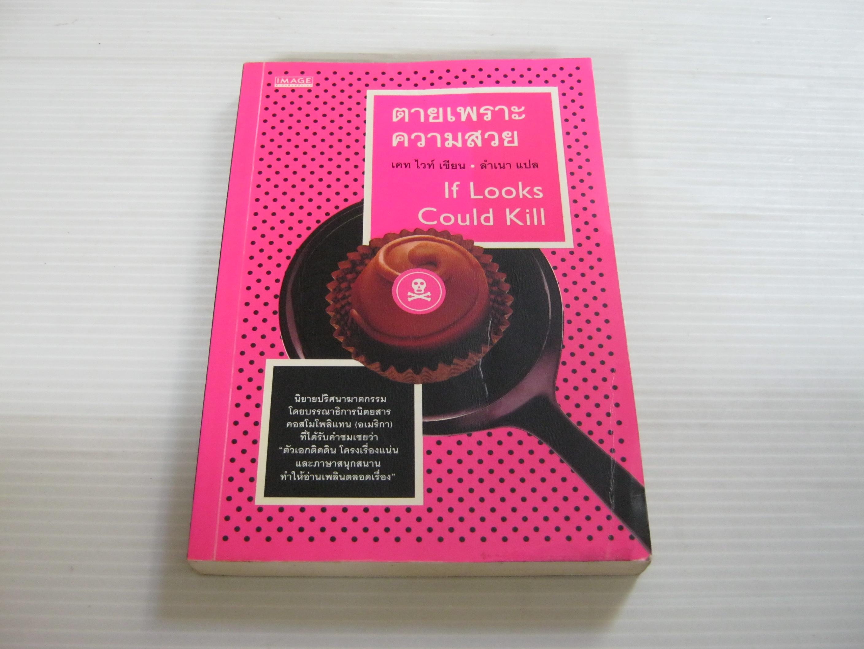 ตายเพราะความสวย (If Looks could Kill) เคท ไวท์ เขียน ลำเนา แปล