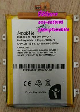 แบตเตอรี่ ไอโมบาย IQX PRO 3 แท้ศูนย์ (BL-260)