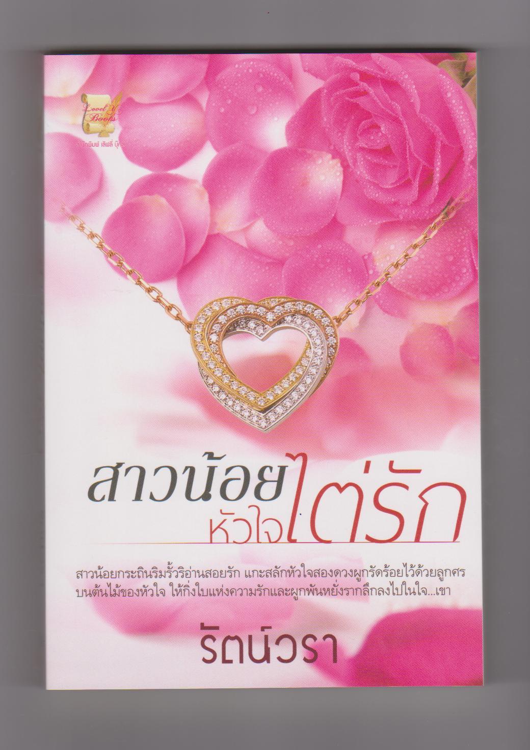 โปรจับคู่ ส่งฟรี สาวน้อยหัวใจไต่รัก / ปูริดา ( รัตน์วรา )หนังสือใหม่ ทำมือ***โรแมนติก คอมเมดี้ ***ใช้สิทธิ์แลกซื้อ 220