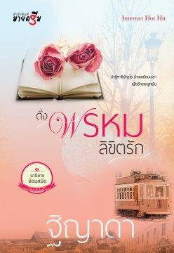 E-book ดั่งพรหมลิขิตรัก / ฐิญาดา Bestseller