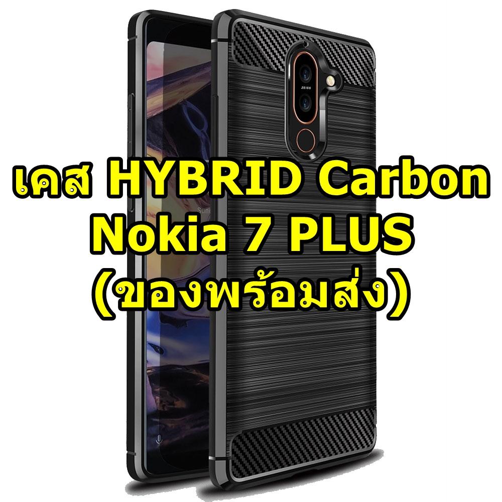 HYBRID Carbon TPU Case (Nokia 7 Plus)
