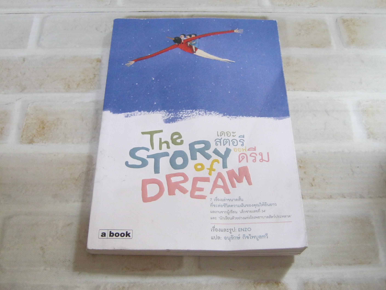 เดอะ สตอรี ออฟ ดรีม (The Story of Dream) Enzo เรื่องและรูป อนุรักษ์ กิจไพบูลทวี แปล
